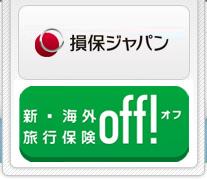 損保ジャパンの新・海外旅行保険OFF!