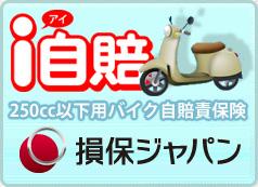 損保ジャパン日本興亜のi自賠 250cc以下用バイク自賠責保険 申込み