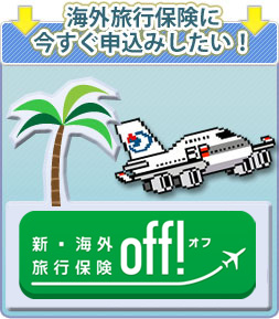 海外旅行保険に今すぐ申し込みしたい!損保ジャパン日本興亜の新・海外旅行保険OFF!